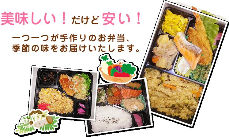 おいしい!だけど安い!一つ一つが手作りのお弁当、季節の味をお届けします。